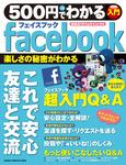 500円でわかる facebook(フェイスブック)-電子書籍