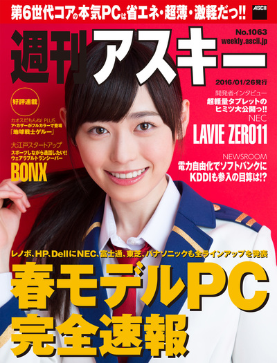 週刊アスキー No.1063 (2016年1月26日発行)-電子書籍