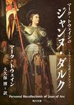 トウェイン完訳コレクション マーク・トウェインのジャンヌ・ダルク ジャンヌ・ダルクについての個人的回想-電子書籍