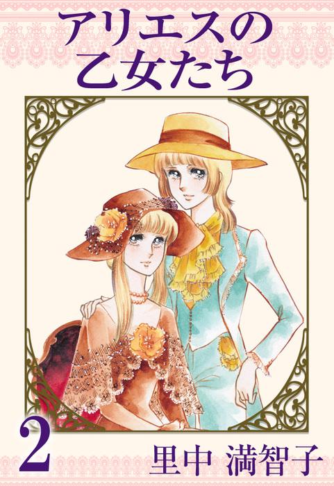 アリエスの乙女たち 2巻-電子書籍-拡大画像