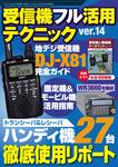 受信機フル活用テクニックver.14-電子書籍