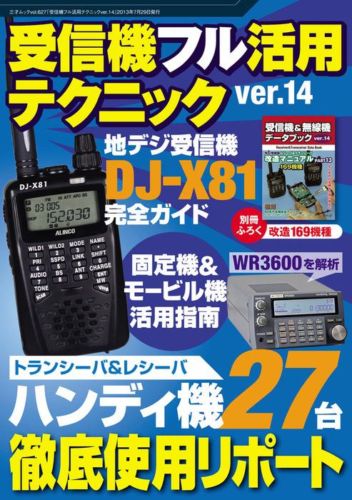 受信機フル活用テクニックver.14-電子書籍-拡大画像