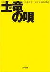 小説 土竜の唄-電子書籍
