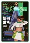 ギャルパラ・プラス Vol.04 2015 December-電子書籍