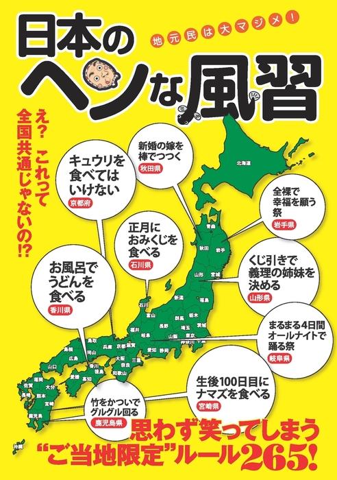 日本のヘンな風習拡大写真