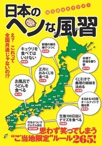 日本のヘンな風習-電子書籍