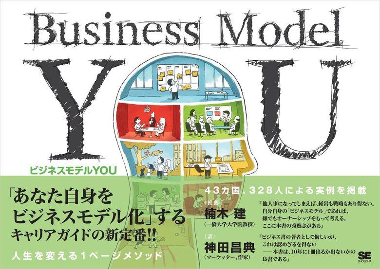 ビジネスモデルYOU拡大写真