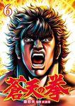 蒼天の拳 6巻-電子書籍