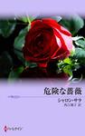 危険な薔薇-電子書籍