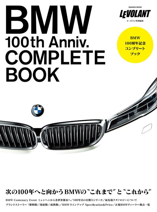BMW100周年記念コンプリートブック拡大写真