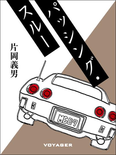 パッシング・スルー-電子書籍