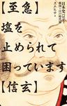 【至急】塩を止められて困っています【信玄】 日本史パロディ 戦国~江戸時代篇-電子書籍