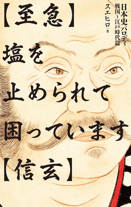 【至急】塩を止められて困っています【信玄】 日本史パロディ 戦国~江戸時代篇拡大写真