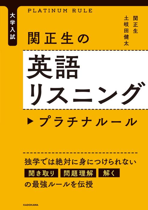 大学入試 関正生の英語リスニング プラチナルール拡大写真