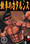鉄拳のカタルシス 3-電子書籍