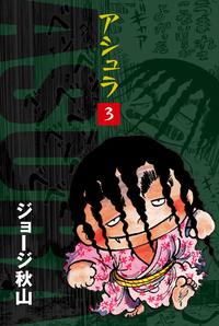 アシュラ(3)-電子書籍