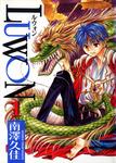 LUWON 1巻-電子書籍