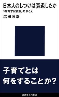 日本人のしつけは衰退したか 「教育する家族」のゆくえ