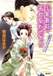 少年舞妓・千代菊がゆく!7 御曹司のスキャンダル-電子書籍