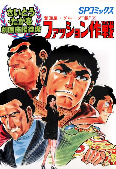 奪回屋・グループ銀 2-電子書籍