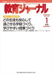 教育ジャーナル-電子書籍