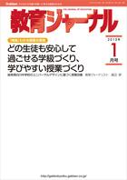 「教育ジャーナル」シリーズ