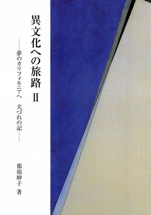 異文化への旅路2-電子書籍-拡大画像