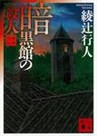 暗黒館の殺人(二)-電子書籍
