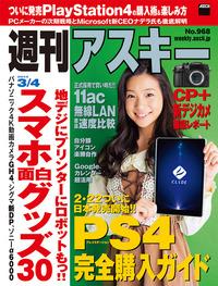 週刊アスキー 2014年 3/4号