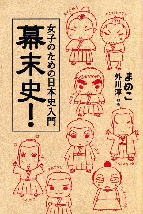 女子のための日本史入門 幕末史!拡大写真