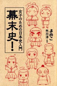 女子のための日本史入門 幕末史!-電子書籍