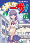 あるいて一歩!!(1)-電子書籍