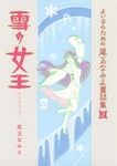よい子のための尾玉なみえ童話集(2) 雪の女王-電子書籍