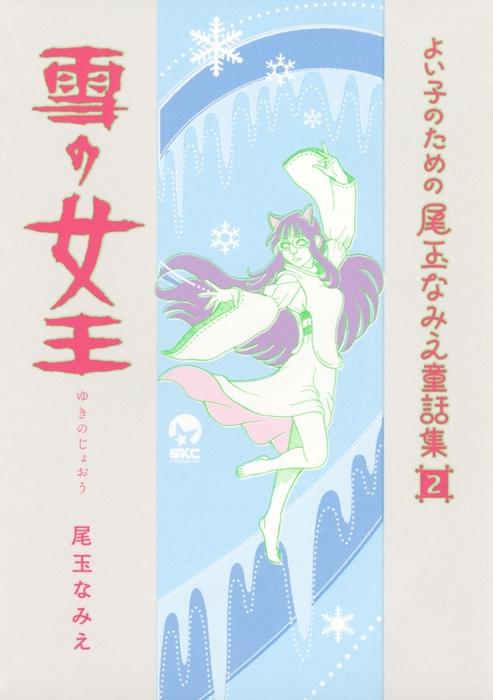 よい子のための尾玉なみえ童話集(2) 雪の女王拡大写真