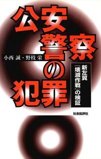 公安警察の犯罪 : 新左翼『壊滅作戦』の検証-電子書籍
