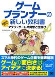 ゲームプランナーの新しい教科書 基礎からわかるアプリ・ゲームの発想と仕掛け-電子書籍