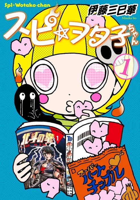 スピ☆ヲタ子ちゃん(1)-電子書籍-拡大画像