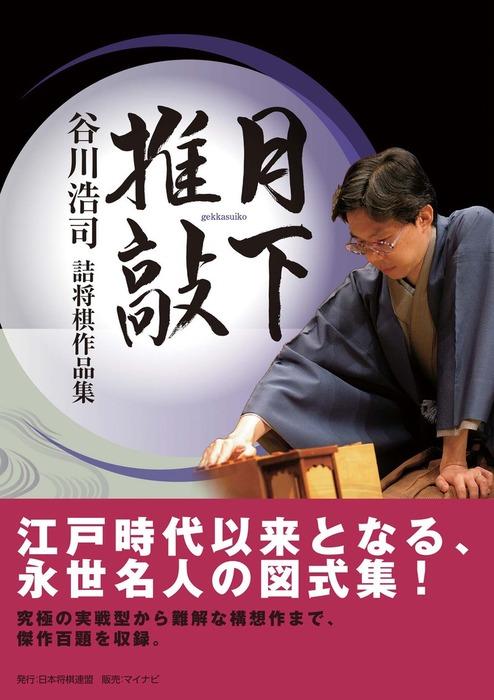 月下推敲 谷川浩司詰将棋作品集-電子書籍-拡大画像