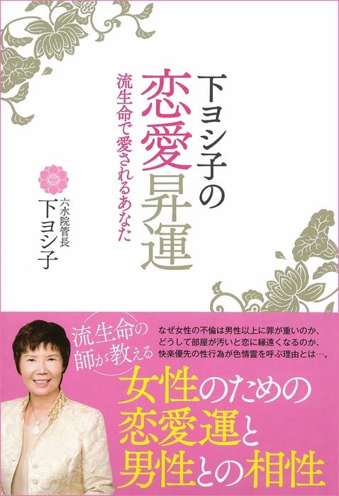 下ヨシ子の恋愛昇運 流生命で愛されるあなた-電子書籍-拡大画像
