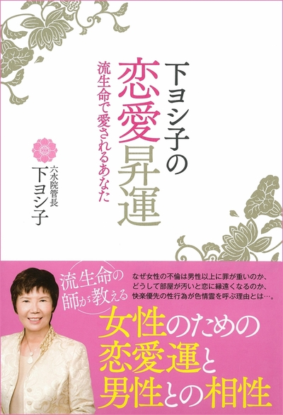 下ヨシ子の恋愛昇運 流生命で愛されるあなた-電子書籍