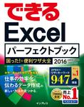できるExcelパーフェクトブック 困った!&便利ワザ大全 2016/2013/2010/2007対応-電子書籍