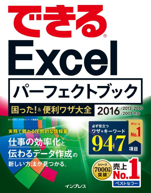 できるExcelパーフェクトブック 困った!&便利ワザ大全 2016/2013/2010/2007対応-電子書籍-拡大画像