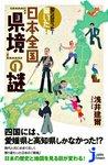 知らなかった! 驚いた! 日本全国「県境」の謎-電子書籍