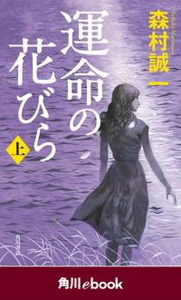 運命の花びら 上 (角川ebook)
