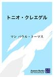 トニオ・クレエゲル-電子書籍