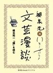 横光利一『蠅』を読む(文芸漫談コレクション)-電子書籍