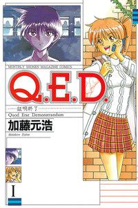 【20%OFF】Q.E.D.―証明終了―【期間限定1~50巻セット】