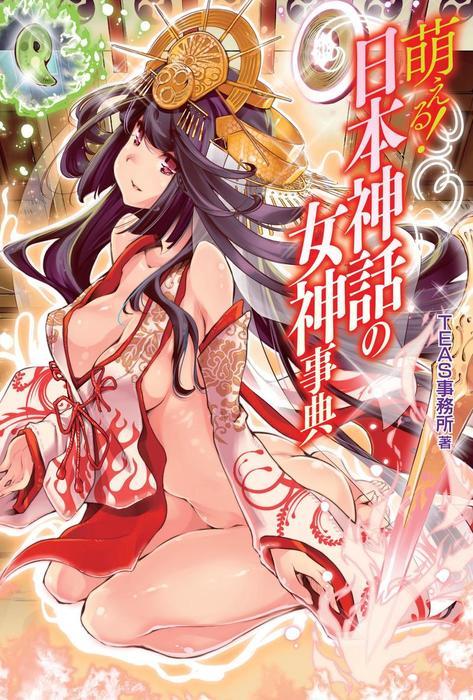 萌える!日本神話の女神事典-電子書籍-拡大画像