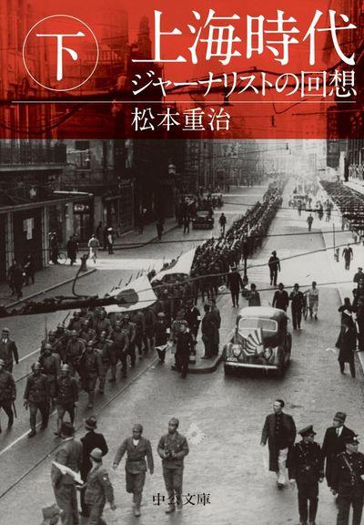 上海時代(下) ジャーナリストの回想-電子書籍