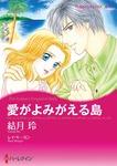 愛がよみがえる島-電子書籍